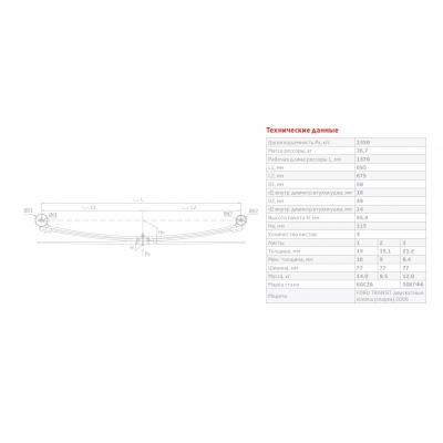 рессора rwd 06-14 (3листа) в сборе задняя/рессоры  для Форд Транзит